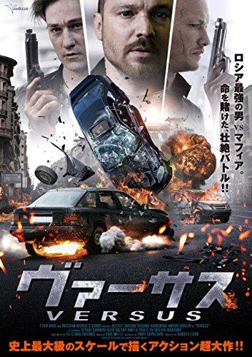 ヴァーサス [DVD]