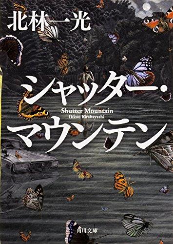 シャッター・マウンテン (角川文庫)の詳細を見る
