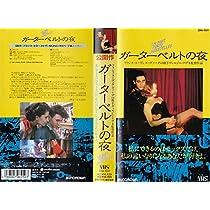 ガーターベルトの夜 [VHS]