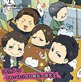 TVアニメ「ジョーカー・ゲーム」ドラマCD それいけ!2年D組佐久間先生