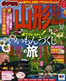 まっぷる山形 蔵王・米沢・銀山温泉 (まっぷる国内版)