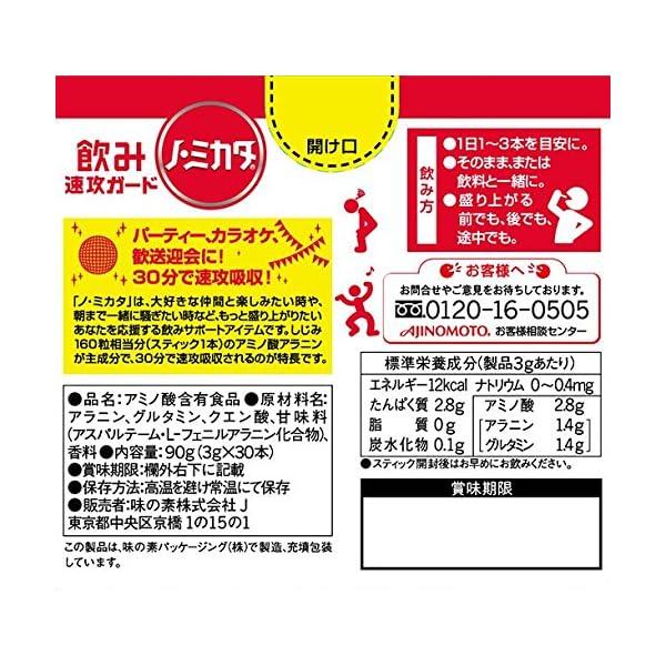 ノ・ミカタ 30本入箱の紹介画像3