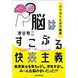 脳はすこぶる快楽主義 パテカトルの万脳薬