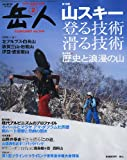 岳人 2011年 02月号 [雑誌]