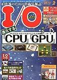 I/O (アイオー) 2014年 02月号 [雑誌]