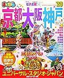 まっぷる 京都・大阪・神戸'20 (マップルマガジン 関西)