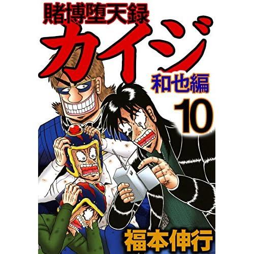 賭博堕天録 カイジ 和也編 10