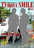 TVnavi SMILE vol.14(テレビナビ首都圏版増刊)2014年12月号