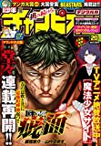 週刊少年チャンピオン2018年20号 [雑誌]