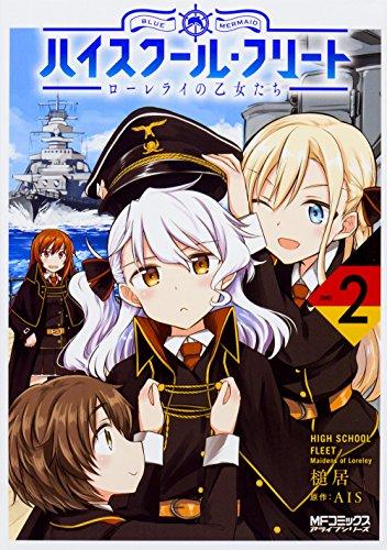 ハイスクール・フリート ローレライの乙女たち 2 (MFコミックス アライブシリーズ)の詳細を見る
