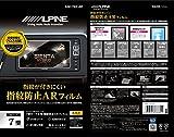 アルパイン(ALPINE) 7WZカーナビ用 指紋防止ARフィルム KAE-7WZ-AR