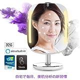 【Amazon.co.jp限定】スマートミラー HiMirror Mini 肌分析 Amazon Alexa搭載 美顔 スキンケア アドバイス LEDメイクアップライト LEDミラー 拡大鏡 自宅で美肌分析 BM668CALTNH