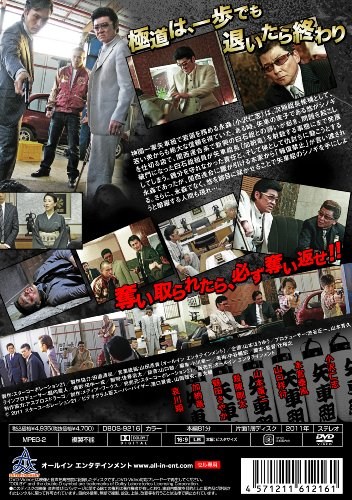 跡目奪還 [DVD]