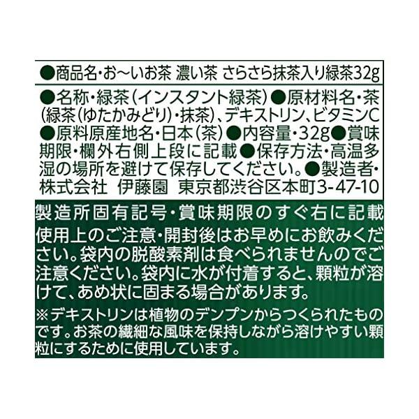 伊藤園 おーいお茶 さらさら緑茶の紹介画像4