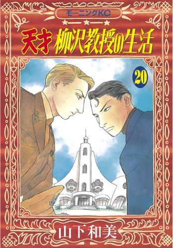 天才柳沢教授の生活(20) (モーニングコミックス)