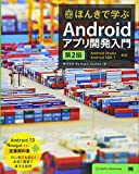 Best Androidアプリ - ほんきで学ぶAndroidアプリ開発入門 第2版 Android Studio、Android SDK 7対応 Review