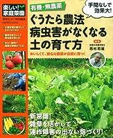 楽しい! 家庭菜園 ぐうたら農法 病虫害がなくなる土の育て方 (Gakken Mook 楽しい!家庭菜園)
