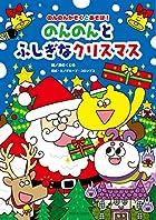のんのんとふしぎなクリスマス(のんのんかぞくとあそぼ!)
