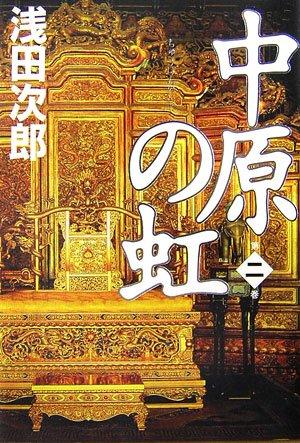 中原の虹 第二巻の詳細を見る