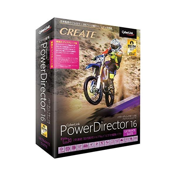 サイバーリンク PowerDirector 16...の商品画像
