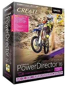 サイバーリンク PowerDirector 16 Ultimate Suite 乗換・UPG