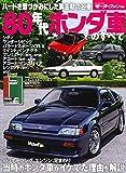 80年代ホンダ車のすべて (モーターファン別冊)