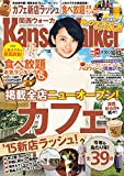 KansaiWalker関西ウォーカー 2015 No.19 [雑誌]