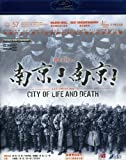 City of Life & Death/ [Blu-ray]