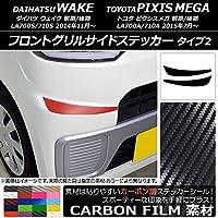 AP フロントグリルサイドステッカー カーボン調 タイプ2 ウェイク/ピクシスメガ LA700系 2014年11月~ ブラウン AP-CF2966-BR 入数:1セット(2枚)