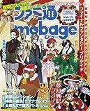 週刊ファミ通 2013年 1月10日号 増刊 ファミ通Mobage (モバゲー) Vol.11 [雑誌]