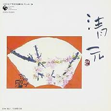 コロムビア 邦楽 名曲セレクション20 清元