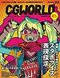 CGWORLD (シージーワールド)2018年 11月号 vol.243