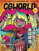 CGWORLD (シージーワールド) 2018年 11月号 vol.243