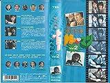 噂の刑事 トミーとマツ Vol.2 [VHS]