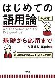 はじめての語用論: 基礎から応用まで