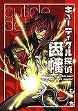 キューティクル探偵因幡 9巻 (デジタル版Gファンタジーコミックス)
