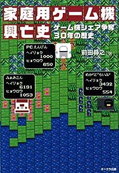 [前田 尋之]の家庭用ゲーム機興亡史