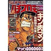 コミック SUPER (スーパー) パチスロ王 2008年 06月号 [雑誌]