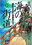 海の街道―銭屋五兵衛と冒険者たち〈下〉 (人物文庫)