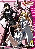 鉄のラインバレル Vol.4 [DVD]