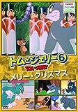 トムとジェリー6 [DVD]