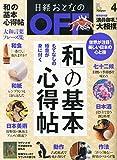 日経おとなのOFF(オフ)2015年4月号〔雑誌〕