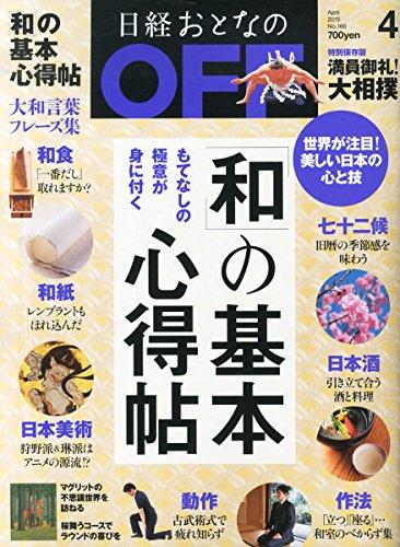 日経おとなのOFF(オフ)2015年4月号〔雑誌〕の詳細を見る