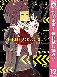 HIGH SCORE【期間限定無料】 12 (りぼんマスコットコミックスDIGITAL)
