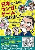 日本のことは、マンガとゲームで学びました。 / ベンジャミン ボアズ のシリーズ情報を見る