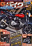 G-WORKS バイク Vol.17 2019 winter (サンエイムック Gワークスバイクシリーズ) 画像