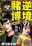 逆境の賭博ベット無敗の男 (バンブー・コミックス)