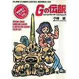 機動戦士ガンダム外伝 Gの伝説 (ピュアサイバーコミックス)