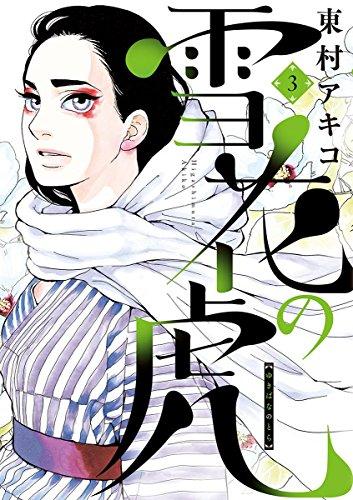 雪花の虎(3) (ビッグコミックス)の詳細を見る