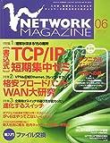 ネットワークマガジン 2003年6月号 [雑誌]